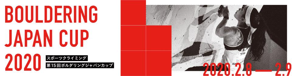 BJC2020ロゴ